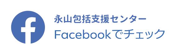 永山地域包括支援センターfacebook