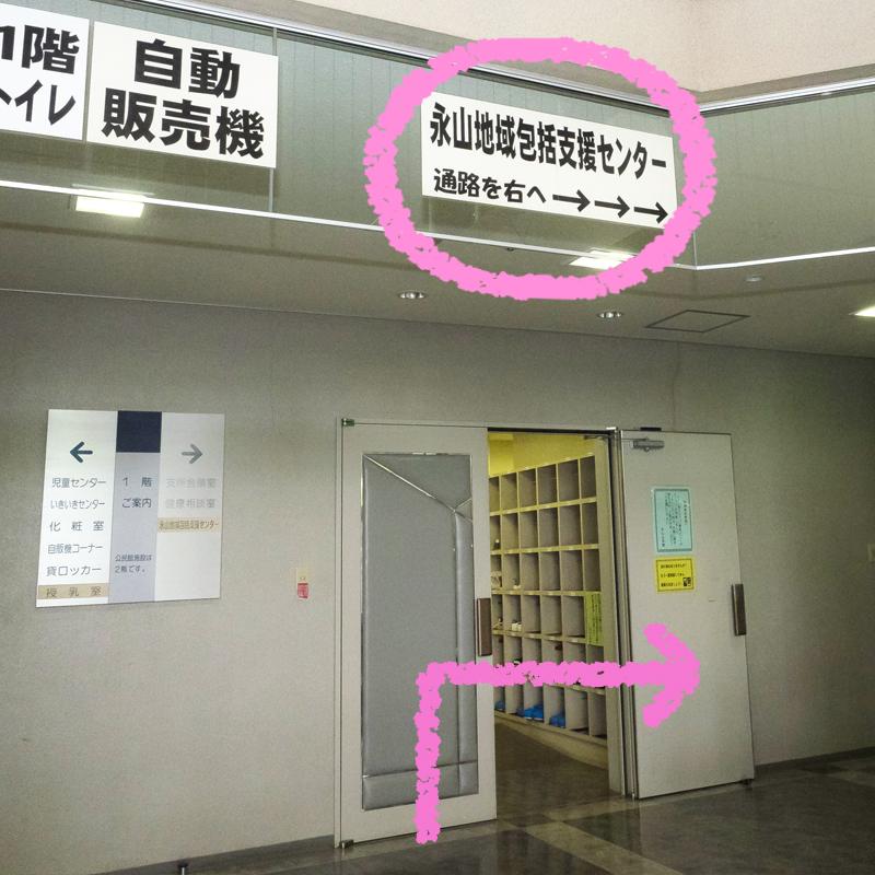 永山地域包括支援センター写真