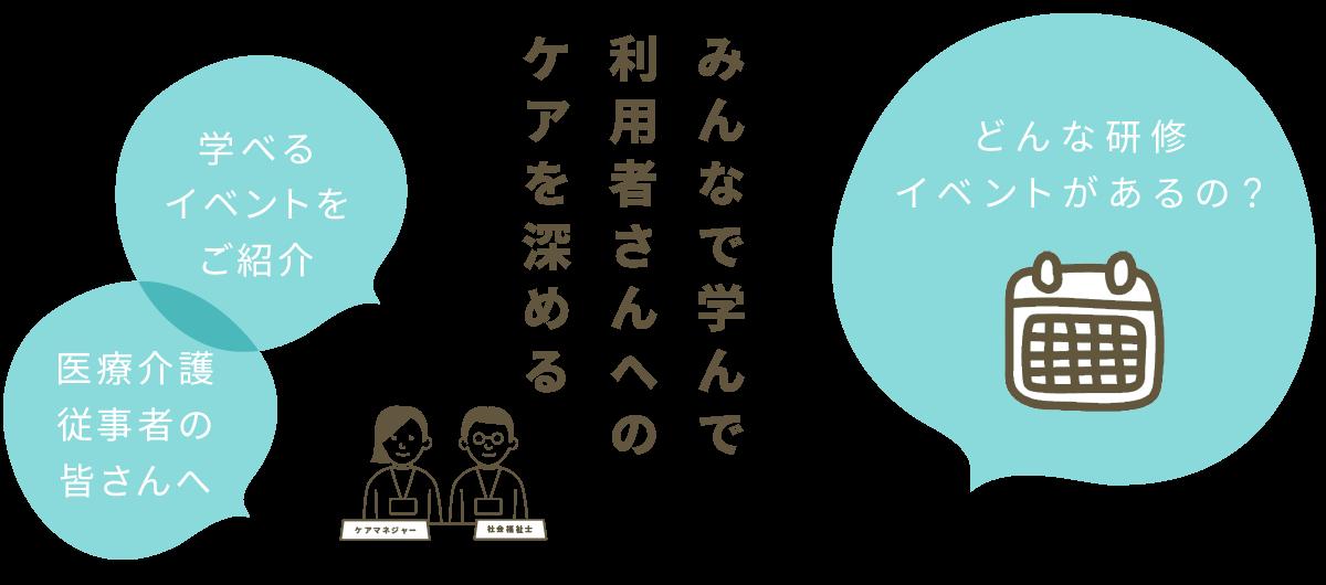 永山地域包括支援センターの研修イベント