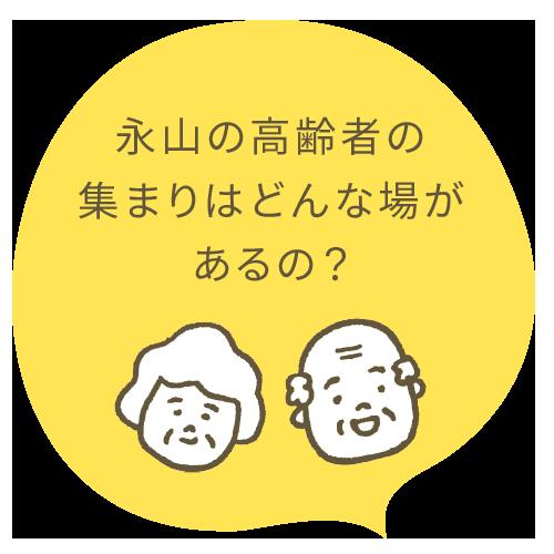 永山地域包括支援センターは、いつどんなことをしているの?