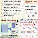 第5号広報誌PDF(うら)のサムネイル